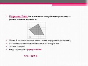 Теорема Пика для вычисление площади многоугольника с целочисленными вершинами .