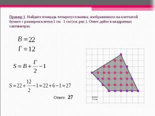 Пример 1. Найдите площадь четырехугольника, изображенного на клетчатой бумаге с