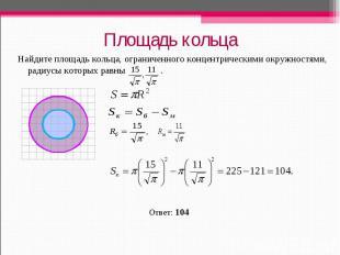 Площадь кольца Найдите площадь кольца, ограниченного концентрическими окружностя