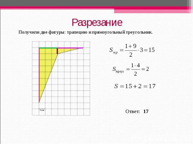 Разрезание Получили две фигуры: трапецию и прямоугольный треугольник.