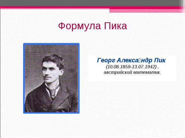 Формула Пика Георг Александр Пик (10.08.1859-13.07.1942) , австрийский математик.