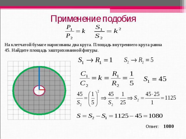 Применение подобия На клетчатой бумаге нарисованы два круга. Площадь внутреннего круга равна 45. Найдите площадь заштрихованной фигуры.
