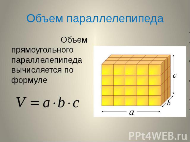 Объем прямоугольного параллелепипеда вычисляется по формуле