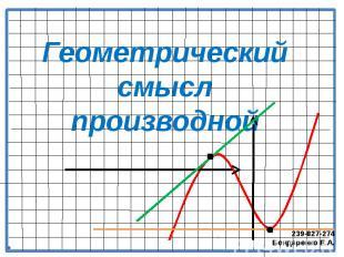 Геометрический смысл производной 239-827-274Бондаренко Е.А.