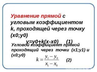 Уравнение прямой с угловым коэффициентом k, проходящей через точку (х0;у0)у=у0+k