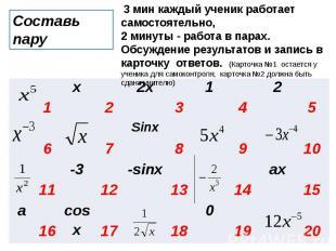 Составь пару 3 мин каждый ученик работает самостоятельно, 2 минуты - работа в па