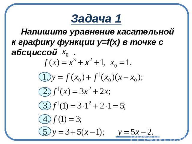 Задача 1Напишите уравнение касательной к графику функции у=f(x) в точке с абсциссой .
