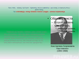 Как степь - казаху, пустыня - туркмену, леса и равнины - русскому, а горные утес