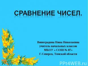 Сравнение чисел Виноградова Нина Николаевнаучитель начальных классовМБОУ « СОШ №