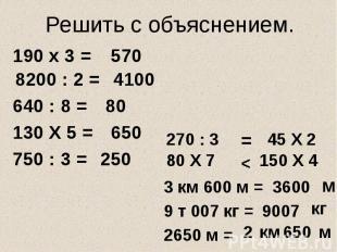 Решить с объяснением. 8200 : 2 = 130 Х 5 = 750 : 3 = 80 Х 7 270 : 3 45 Х 2 150 Х