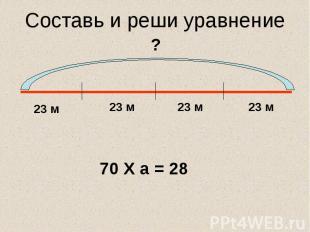 Составь и реши уравнение 70 Х а = 28