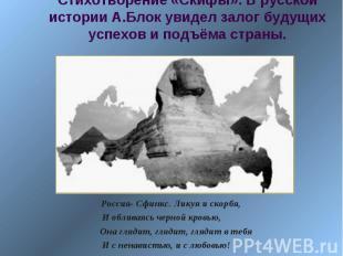 Стихотворение «Скифы». В русской истории А.Блок увидел залог будущих успехов и п