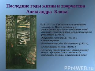 Последние годы жизни и творчества Александра Блока. 1918 -1921 гг. Как поэт посл