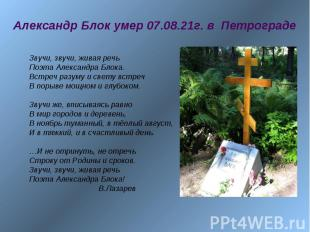 Александр Блок умер 07.08.21г. в Петрограде Звучи, звучи, живая речьПоэта Алекса