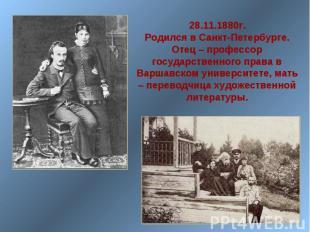 28.11.1880г. Родился в Санкт-Петербурге. Отец – профессор государственного права