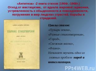 «Антитеза» -2 книга стихов (1904г.-1908г.)Отход от мистицизма, от идеала мировой