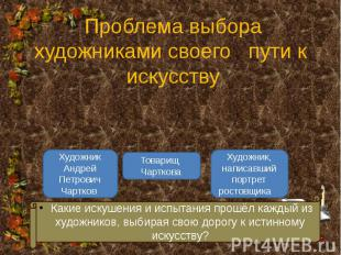 Проблема выбора художниками своего пути к искусству Художник Андрей Петрович Чар