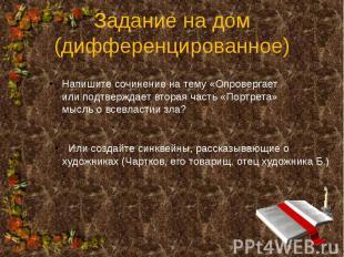 Задание на дом (дифференцированное)Напишите сочинение на тему «Опровергает или п