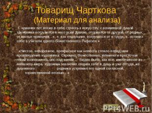 Товарищ Чарткова (Материал для анализа) С «ранних лет носил в себе страсть к иск