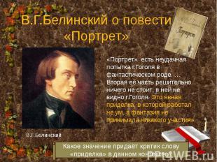В.Г.Белинский о повести «Портрет» «Портрет» есть неудачная попытка г.Гоголя в фа