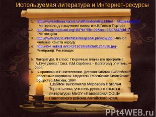 Используемая литература и Интернет-ресурсы http://www.eelmaa.narod.ru/urlit/mate