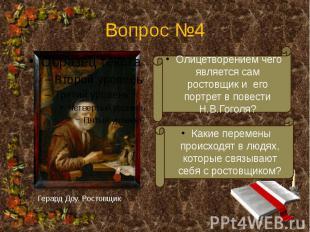 Вопрос №4 Олицетворением чего является сам ростовщик и его портрет в повести Н.В