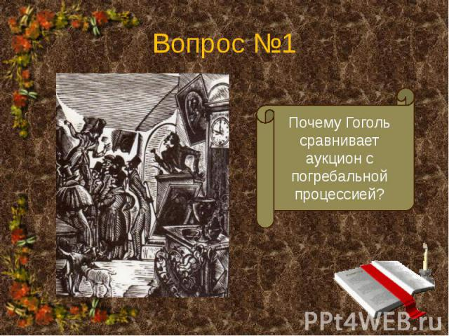 Вопрос №1 Почему Гоголь сравнивает аукцион с погребальной процессией?