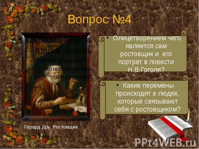 Вопрос №4 Олицетворением чего является сам ростовщик и его портрет в повести Н.В.Гоголя? Какие перемены происходят в людях, которые связывают себя с ростовщиком?