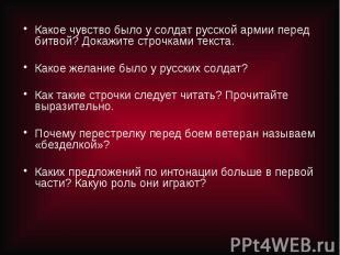 Какое чувство было у солдат русской армии перед битвой? Докажите строчками текст