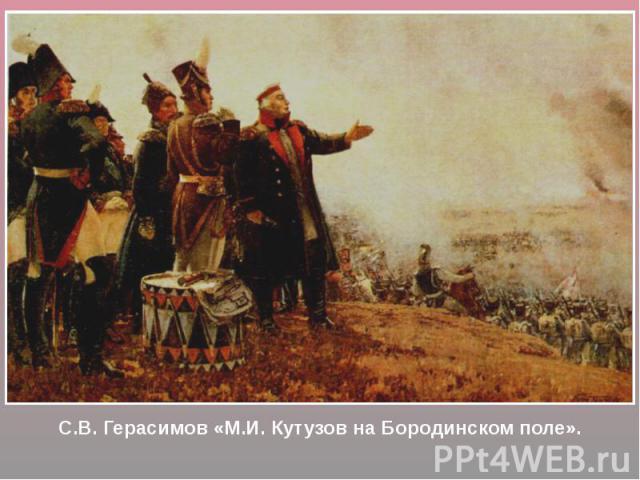 С.В. Герасимов «М.И. Кутузов на Бородинском поле»