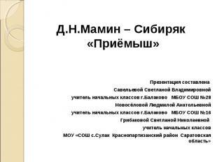 Д.Н.Мамин – Сибиряк «Приёмыш» Презентация составлена Савельевой Светланой Владим