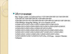 Источники:http://images.yandex.ru/yandsearch?text=%D1%84%D0%BE%D1%82%D0%BE%20%D0