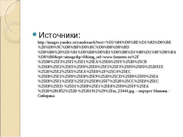 Источники:http://images.yandex.ru/yandsearch?text=%D1%84%D0%BE%D1%82%D0%BE%20%D0%9C%D0%B0%D0%BC%D0%B8%D0%BD%D0%B0%20%D1%81%D0%B8%D0%B1%D0%B8%D1%80%D1%8F%D0%BA%D0%B0&rpt=simage&p=0&img_url=www.fomento.su%2F%25D0%25F3%25F1%25F1%25EA%25E0%25FF%2520%25C…