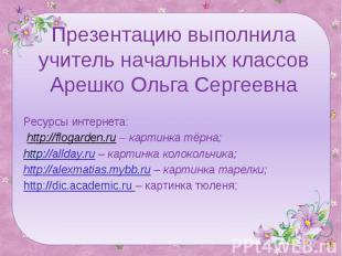 Презентацию выполнила учитель начальных классов Арешко Ольга Сергеевна Ресурсы и
