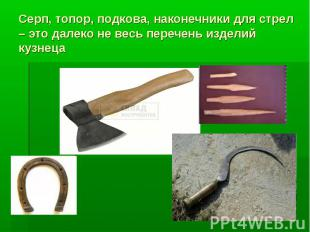 Серп, топор, подкова, наконечники для стрел – это далеко не весь перечень издели