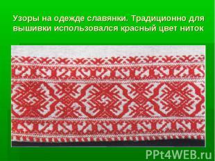Узоры на одежде славянки. Традиционно для вышивки использовался красный цвет нит
