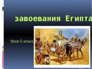 завоевания Египта Урок 5 класс