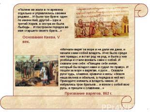 «Поляне же жили в те времена отдельно и управлялись своими родами… И были три бр