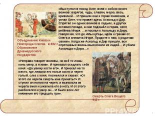 «Выступил в поход Олег, взяв с собою много воинов: варягов, чудь, славян, мерю,