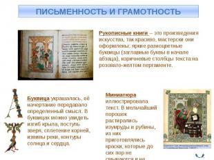 Рукописные книги – это произведения искусства, так красиво, мастерски они оформл