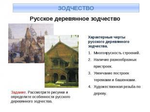 Характерные черты русского деревянного зодчества.Многоярусность строений.Наличие