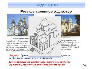Русское каменное зодчество Софийский собор в Киеве заложен в 1037 г. при Ярослав