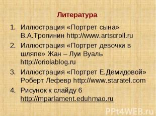 Иллюстрация «Портрет сына» В.А.Тропинин http://www.artscroll.ruИллюстрация «Порт
