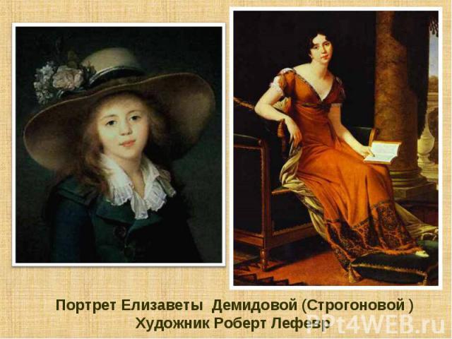 Портрет Елизаветы Демидовой (Строгоновой )Художник Роберт Лефевр