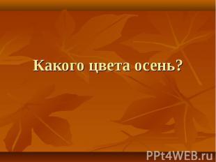 Какого цвета осень?