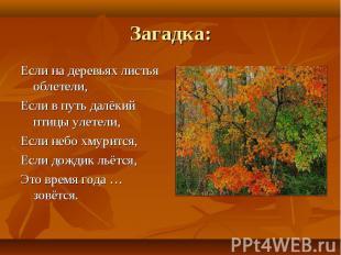 Загадка: Если на деревьях листья облетели,Если в путь далёкий птицы улетели,Если