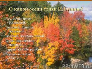 О какой осени стихи И.Бунина? Лес, точно терем расписной, Лиловый, золотой, багр