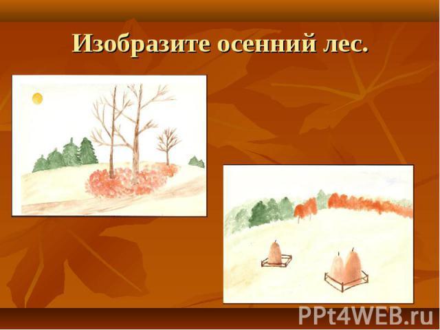 Изобразите осенний лес.
