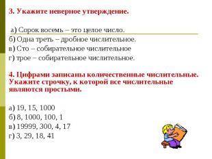 3. Укажите неверное утверждение. а) Сорок восемь – это целое число.б) Одна трет