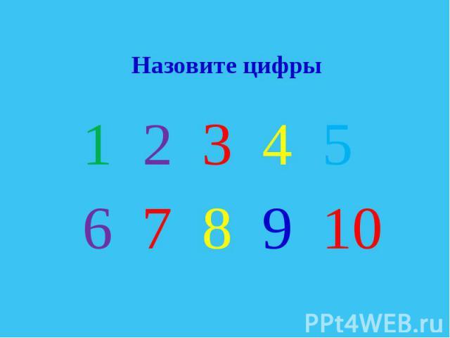 Назовите цифры 1 2 3 4 5 6 7 8 9 10